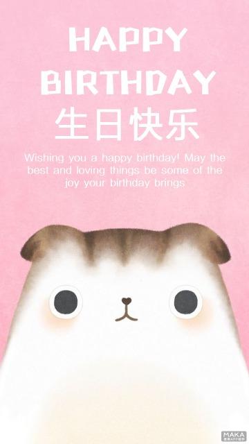 粉色猫咪生日祝福