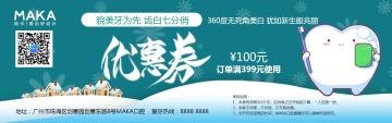 绿色简约时尚口腔医疗机构促销优惠券店铺banner