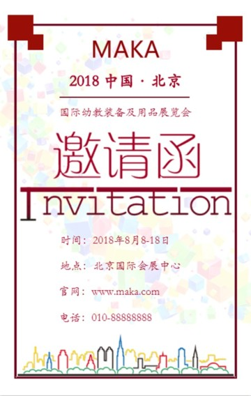 国际幼教展览会邀请函