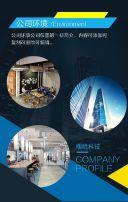 高端企业宣传企业介绍公司简介企业电子画册公司机构宣传推广