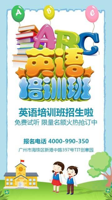 蓝色卡通手绘英语培训班招生宣传海报