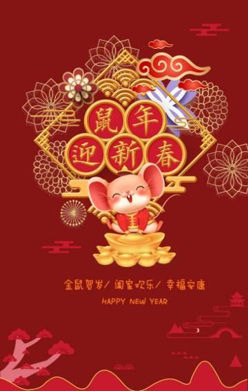 个人新年祝福贺卡红色中国风