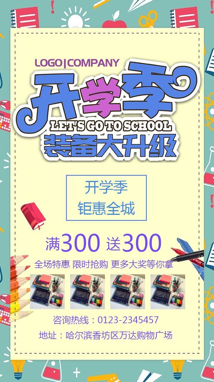 开学季商品店铺促销宣传海报