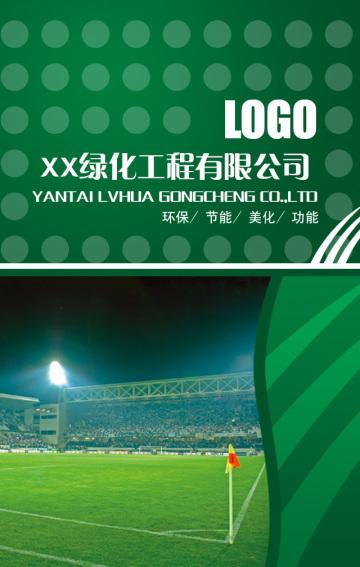 绿色公司手册