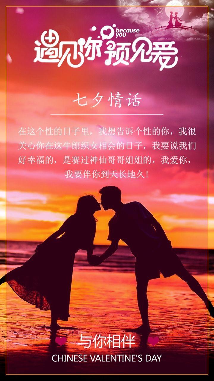 七夕情话 与你相伴海报