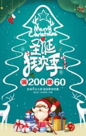 AMC清新卡通圣诞平安夜元旦促销打折活动节日限时大促