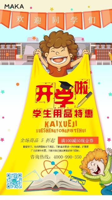 黄色清新自然开学季学生用品特惠促销手机海报模板