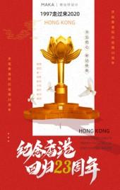 香港回归23周年宣传动态红色活动邀请函请帖晚会H5
