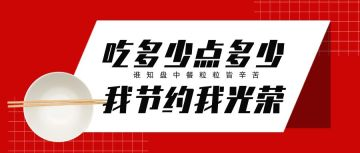 红色简约光盘行动节约粮食公益宣传公众号首图