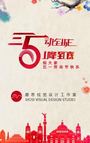 五一产品促销宣传活动