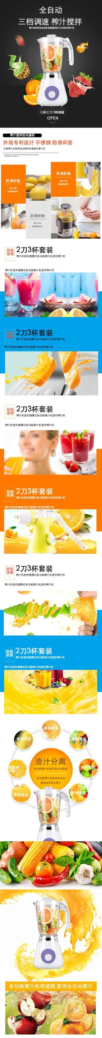 清新简约时尚榨汁机电商详情图