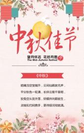 中国风花样中秋节祝福贺卡模板/中秋节习俗普及