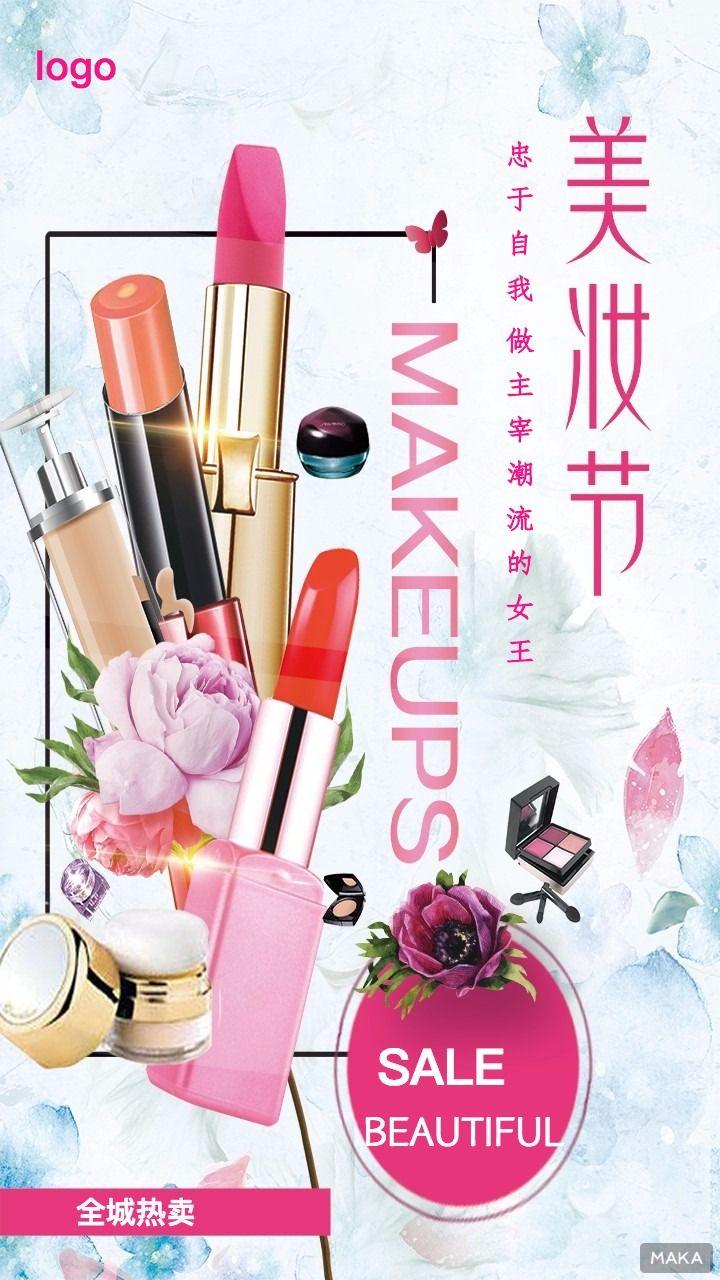 美妆节彩妆宣传促销浪漫唯美