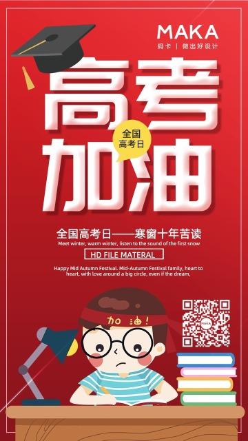 红色创意高考加油日签手机海报