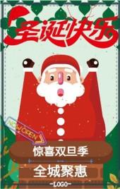 圣诞节元旦节双节庆/年终钜惠/促销/双旦庆/