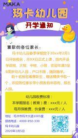 黄紫色卡通幼儿园开学啦通知海报