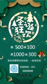 绿色卡通圣诞节促销宣传商场促销海报