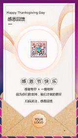 时尚大气简约感恩节快乐促销宣传海报