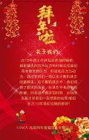 拜年啦新年春节企业拜年祝福新年好 新年贺拜年啦新年春节企业拜年祝福新年好 新年贺新年春节企业拜年祝福