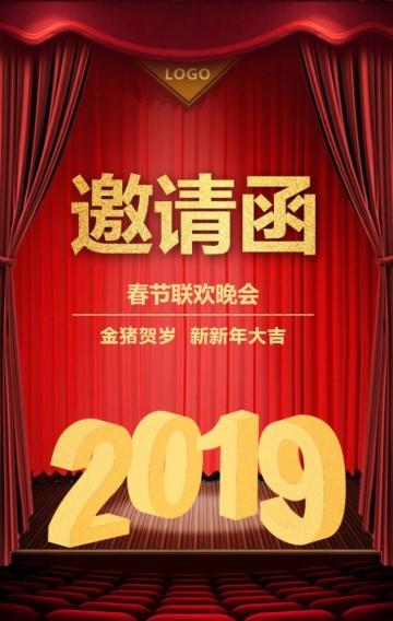 2019年春节晚会邀请函
