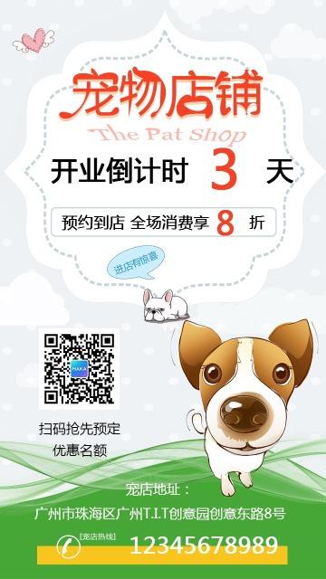 白色简约宠物生活开业倒计时手机海报