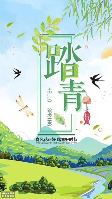 春季旅游踏青主题海报