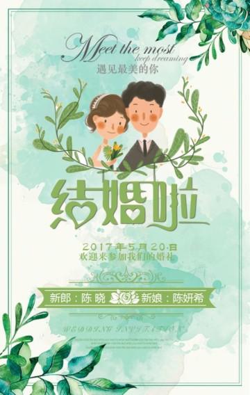 清新手绘绿色森系婚礼邀请函请柬喜帖婚庆
