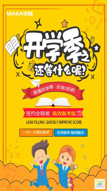 黄色扁平简约培训辅导机构开学季招生宣传报名海报