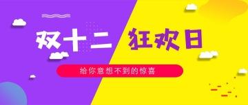 黄色简约天猫淘宝双十一/双十二购物狂欢节公众号封面大图