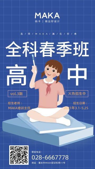 蓝色简约高中辅导班之招生宣传海报设计