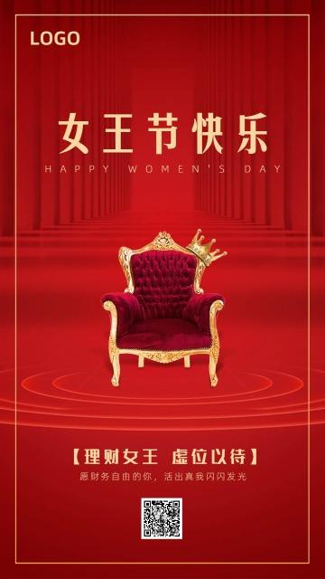38妇女节女王节快乐理财产品
