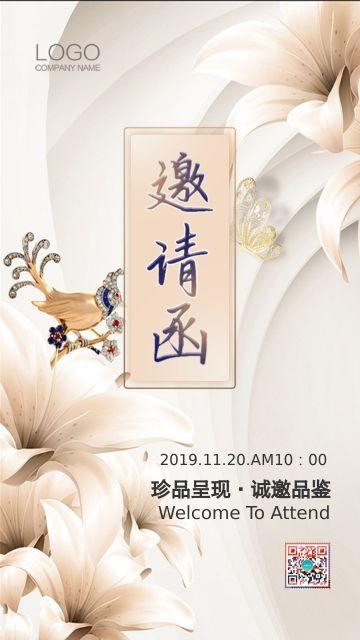 粉色雅致金融地产美容广告企业通用邀请函海报