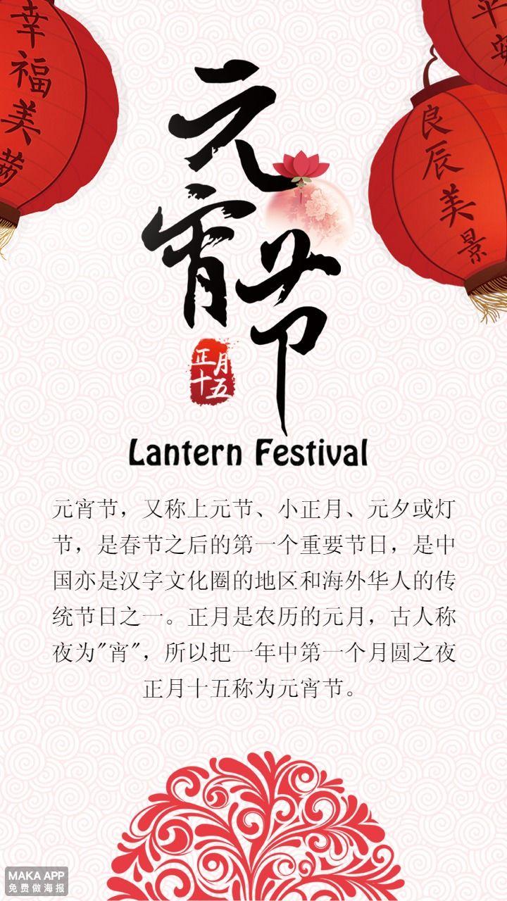 中国风传统元宵佳节海报