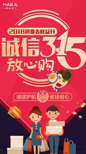 315消费者权益保护日诚信打假商家活动宣传企业个人通用时尚炫酷扁平化
