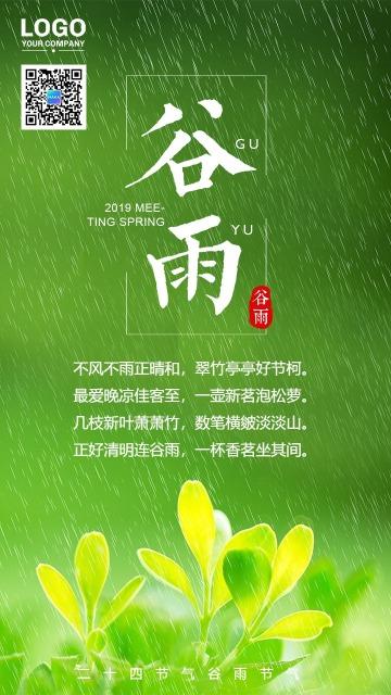 绿色文艺二十四节气之谷雨节气日签手机海报