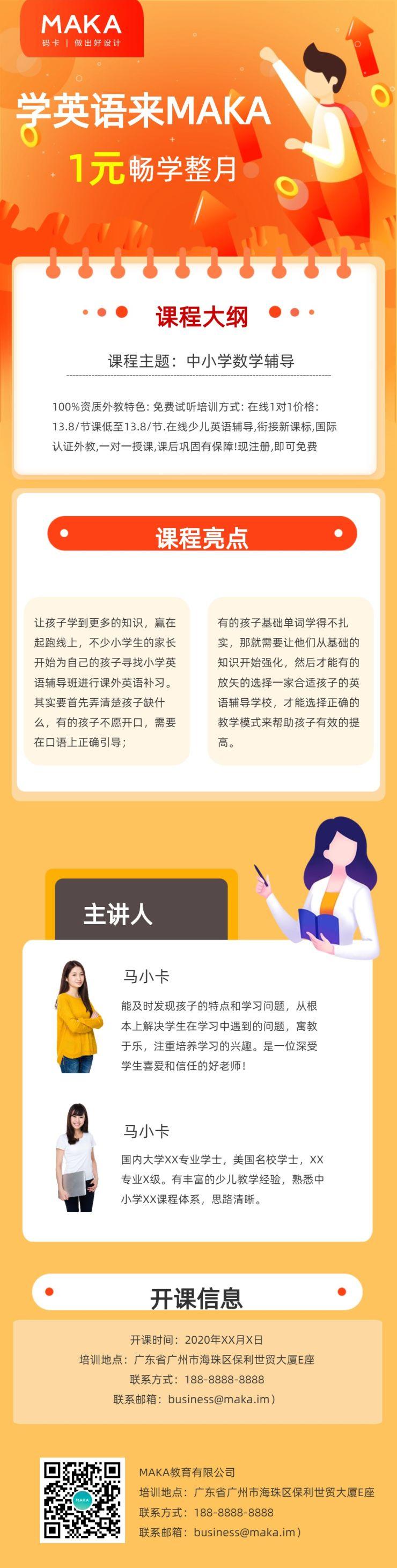 橙色简约插画风格中小学培训班补课课程信息通用模版