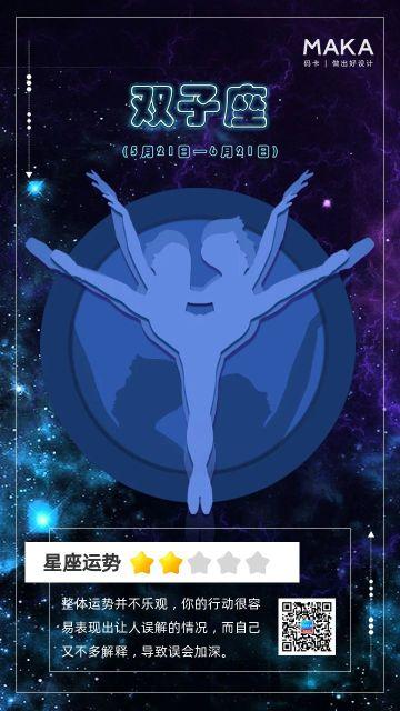 蓝色简约梦幻双子座星座运势日签海报
