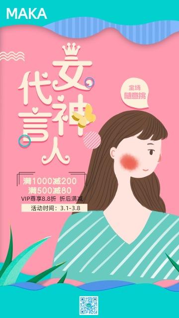 女神代言人女生节女人化妆品宣传海报