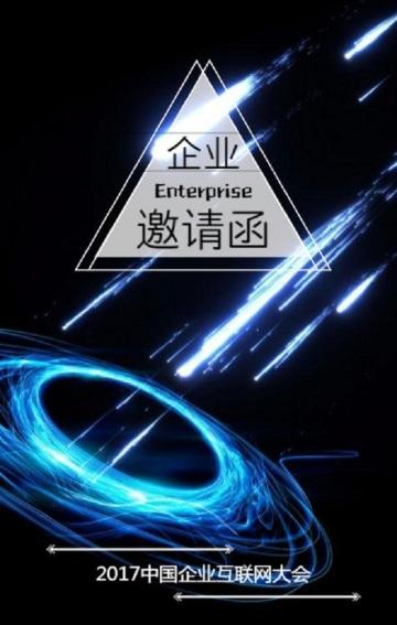 【邀请函】高端大气商务科技活动邀请函