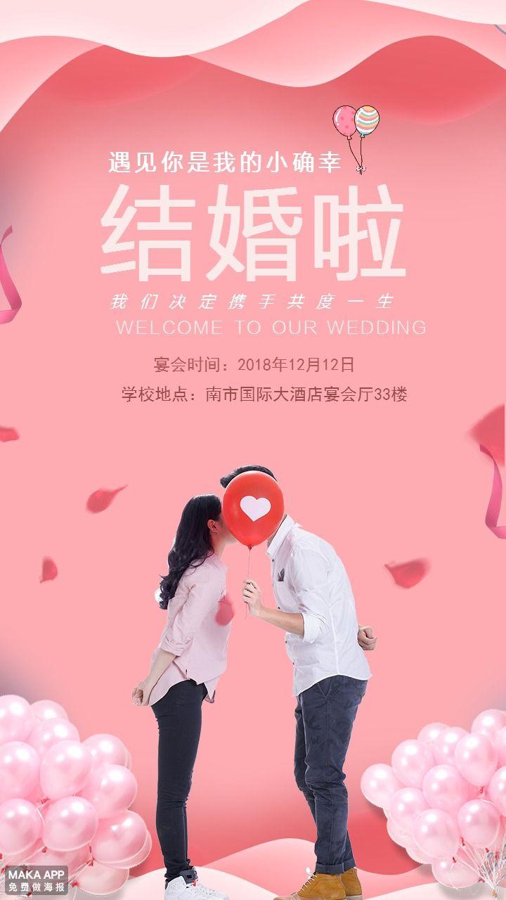 粉色婚礼邀请婚庆宣传海报