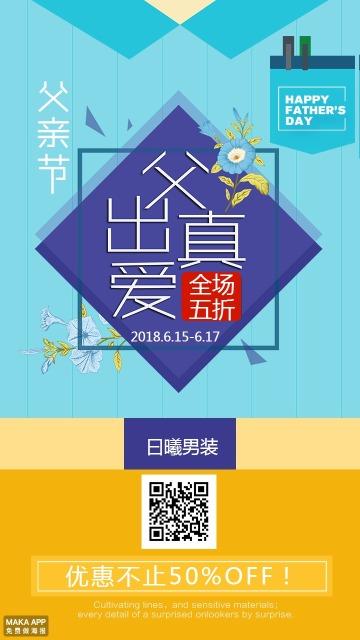 蓝色清新父亲节节日促销折扣宣传活动海报