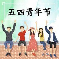 绿色卡通五四青年节节日宣传公众号小图