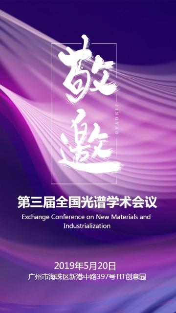 商务绚丽紫色企事业单位会议请柬海报