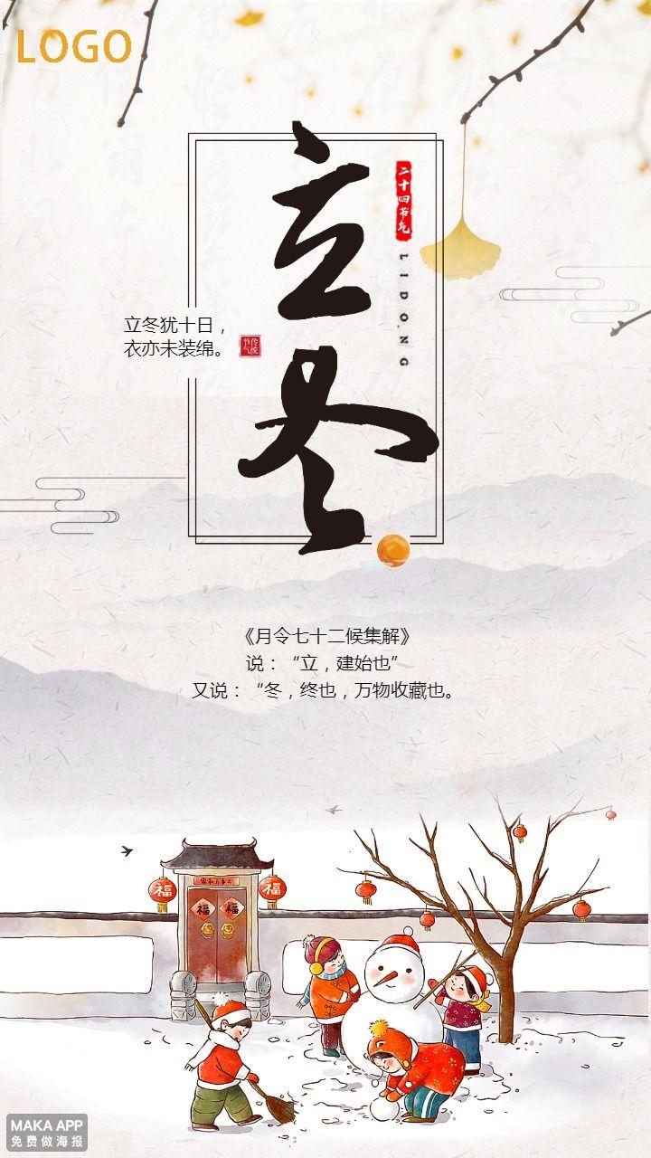 灰色中国风二十四节气立冬传统文化习俗宣传海报