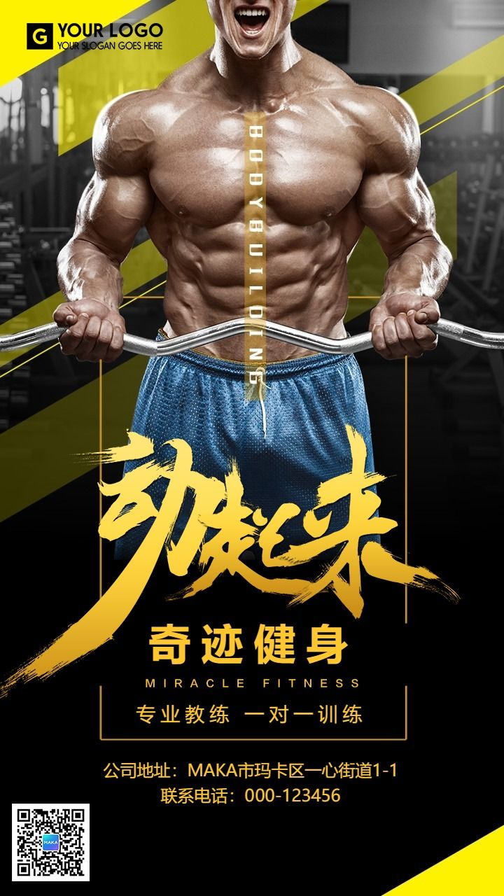 黑色简约酷炫风格健身房活动宣传手机海报