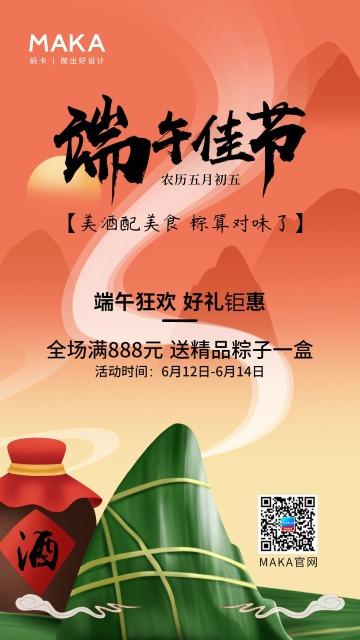 端午节粽子美酒促销海报