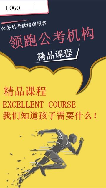 教育培训海报