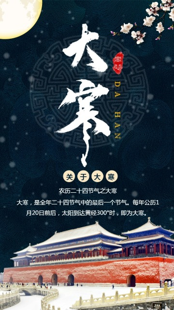 大寒传统二十四节气宣传海报手机版