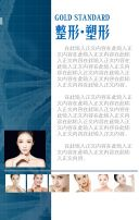 12页清新简约风格医疗美容宣传