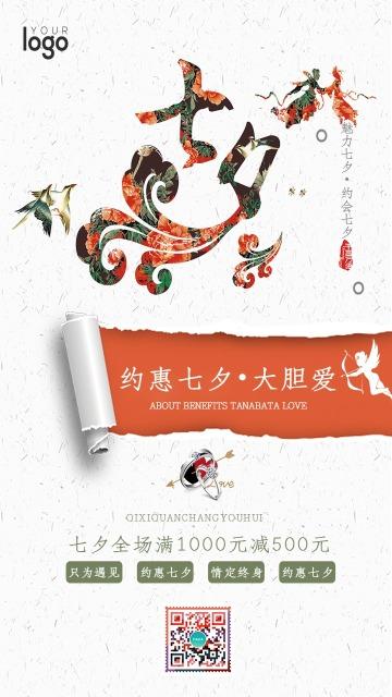 七夕情人节户外海报